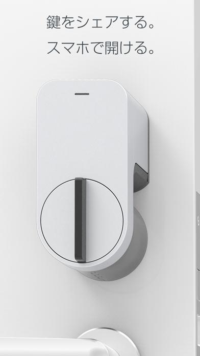 Qrio Smart Lock(キュリオスマートロック)のおすすめ画像2