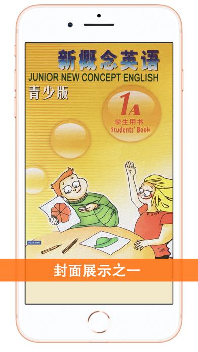 新概念英语青少版12册合集点读机 screenshot three