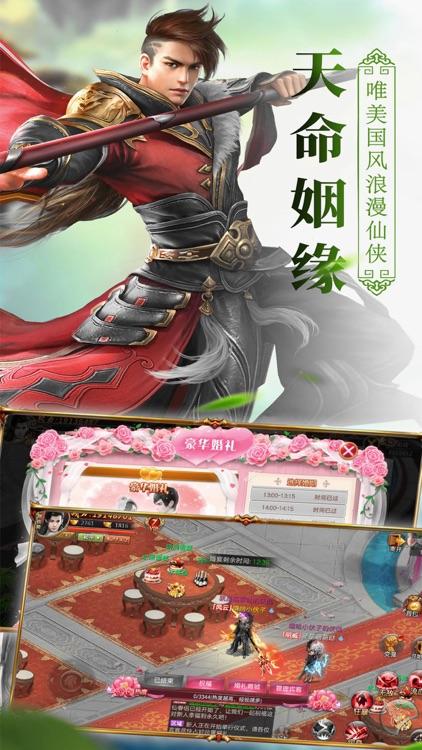 苍穹天尊:界天战 screenshot-3