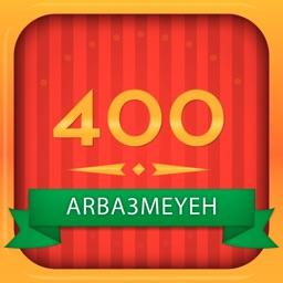400 arba3meyeh