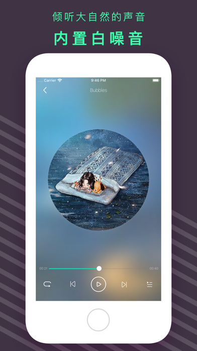 Download 小睡眠 - 内置白噪音帮助睡眠 for Android