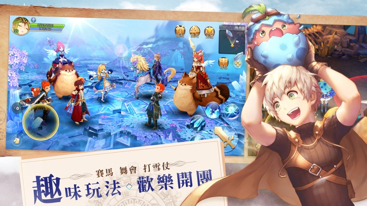 風色童話 screenshot-3