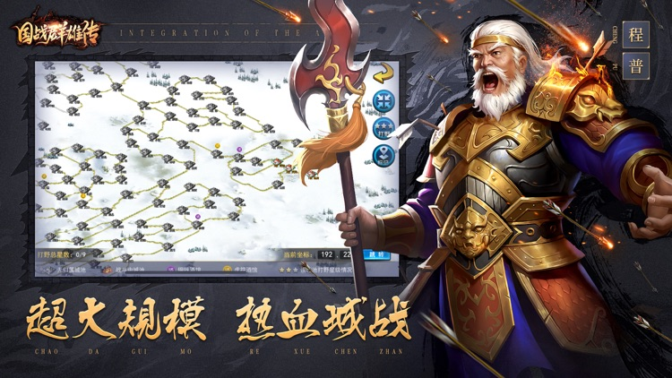 三国雄霸纷争-国战题材卡牌策略游戏