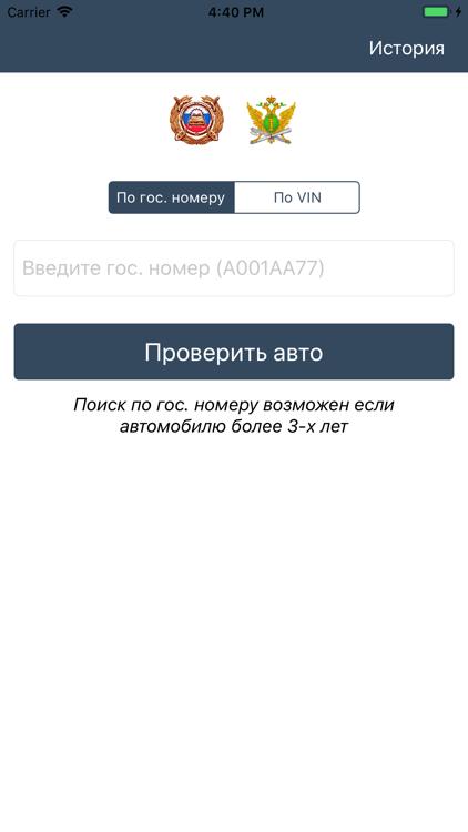 проверка машины по вин коду бесплатно казахстан