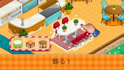ファンシコーヒー -  レストランゲームとリフォームのおすすめ画像2