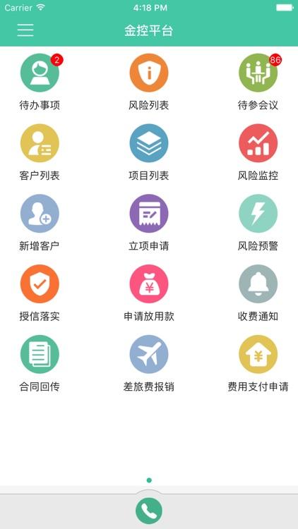 金控平台 screenshot-0