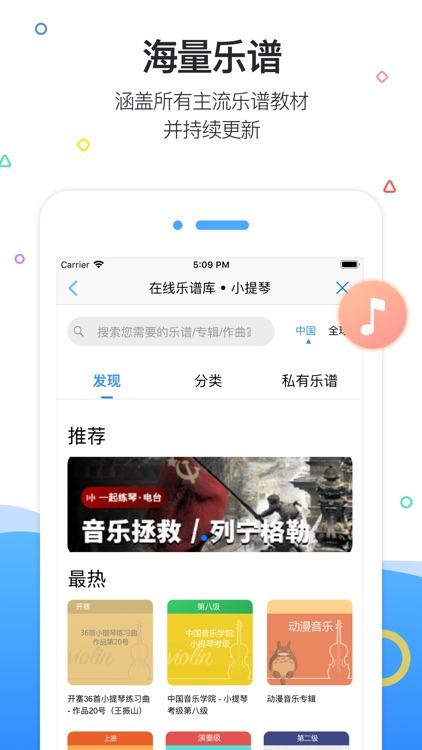 一起练琴 - 智能陪练 screenshot-5