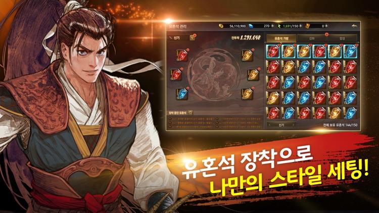 열혈강호M : 무림쟁패 screenshot-6