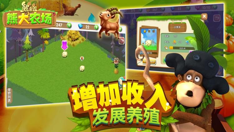 熊出没之熊大农场(官方正版)-策略类小游戏 screenshot-5