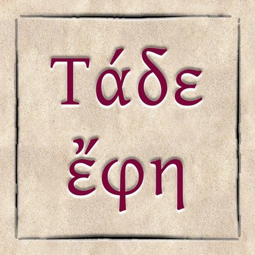 Τάδε Έφη Ν app logo