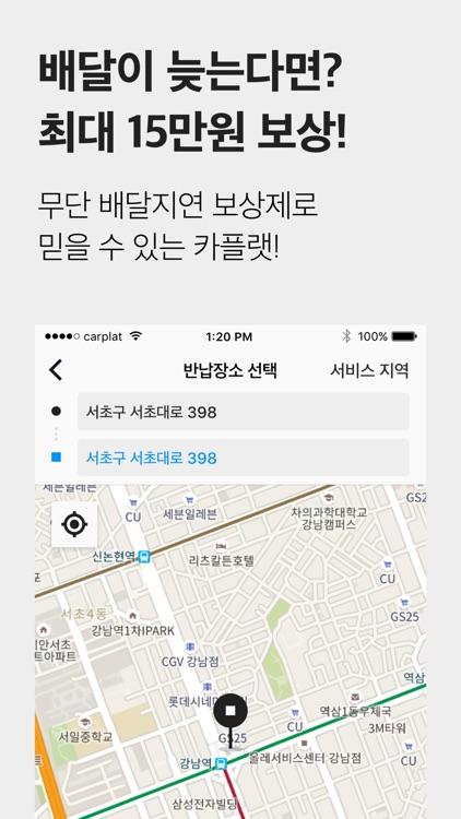 카플랫 - 집 앞에서 타는 렌트카(렌터카) screenshot-3