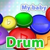 私の赤ちゃん ドラム