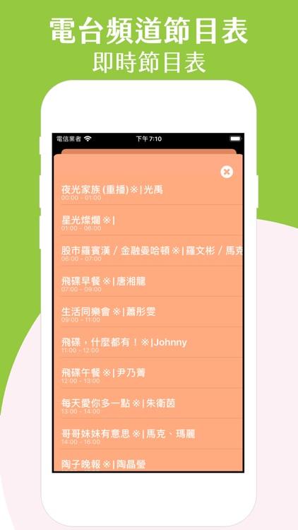 廣播聽到飽 - 台灣電台即時串流 screenshot-3