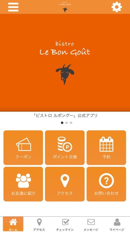 ルボングー公式アプリ