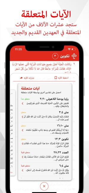 Catena: Bible & Commentaries على App Store