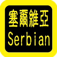 Codes for Serbian Audio Bible 塞尔维亚语圣经 Hack