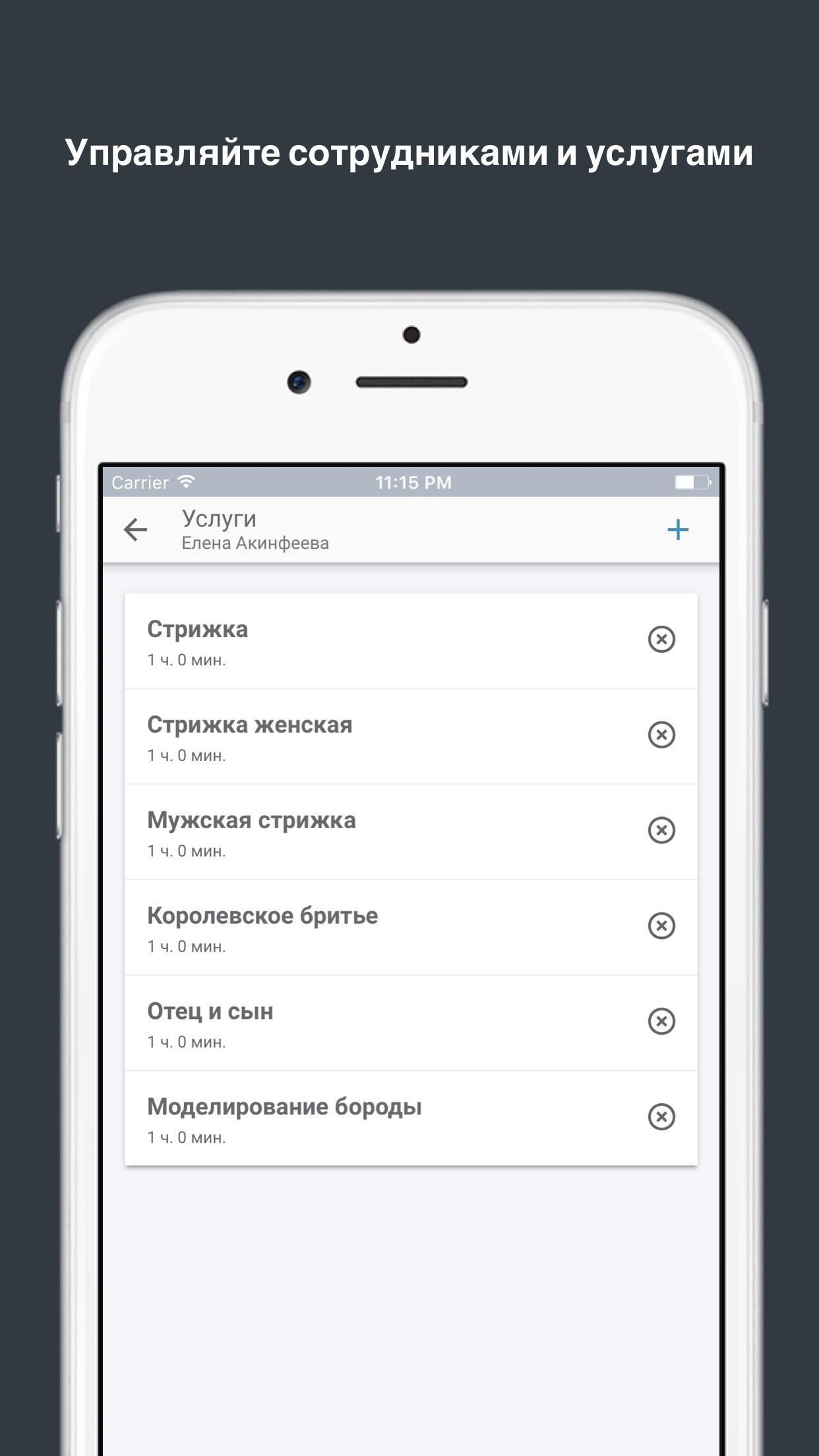 YCLIENTS Screenshot