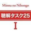 みんなの日本語初級Ⅰ 第2版 聴解タスク25 - iPhoneアプリ