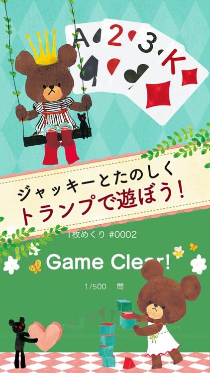 くまのがっこう ソリティア【公式アプリ】 screenshot-4
