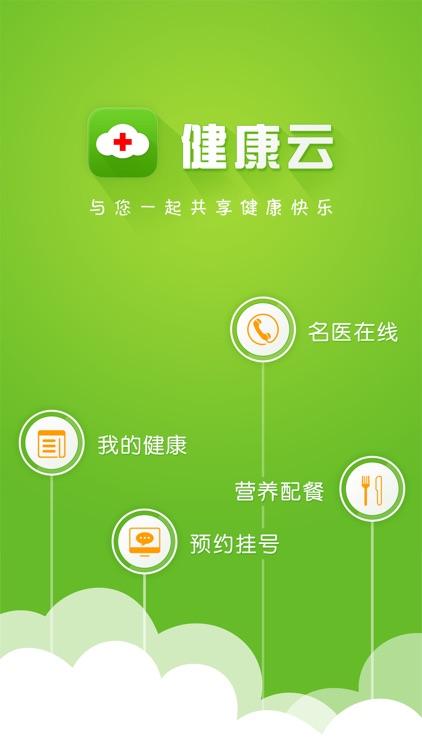 健康云 screenshot-0