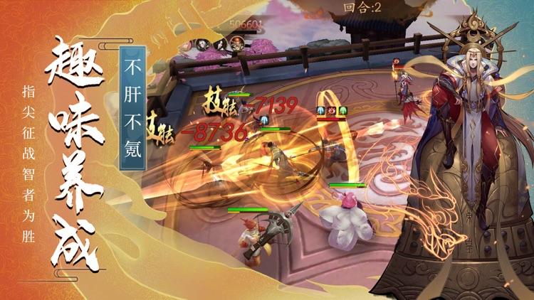 将魂师-国风塔防游戏 screenshot-3