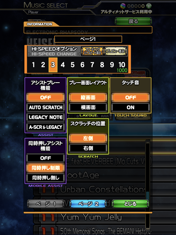 beatmania IIDX ULTIMATE MOBILEのおすすめ画像6