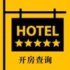 酒店宾馆开房查询与记录