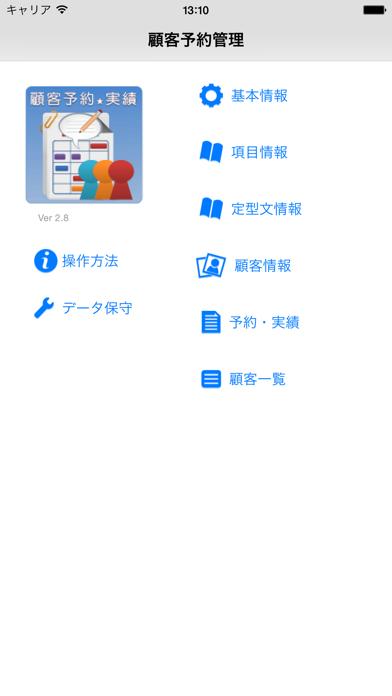 顧客・予約管理 ScreenShot4