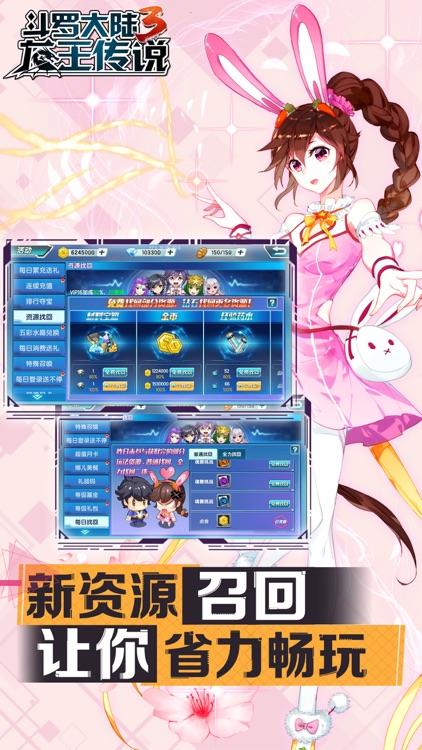 斗罗大陆3-动画合作手游 screenshot-3