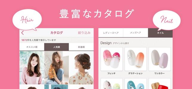 ホットペッパービューティー/サロン予約 Screenshot