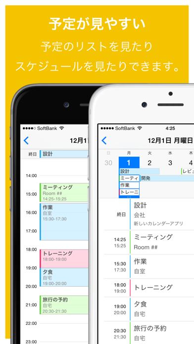 カレンダー+ シンプルで使いやすいスケジュール帳 ScreenShot1
