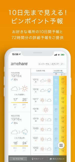 福岡10日間天気予報