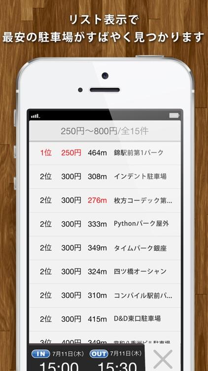 駐車場料金検索〜PPPark!〜 screenshot-3