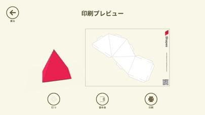 Shapes - 学ぼう ~3D幾何学~のおすすめ画像3