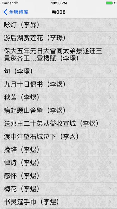 全唐诗库 screenshot two