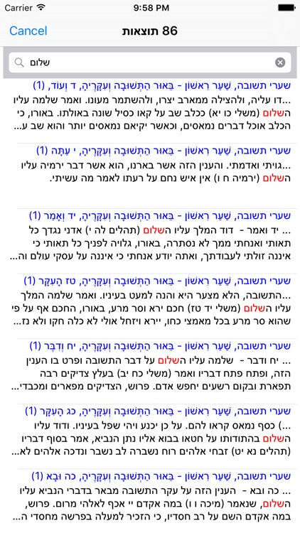 Esh Shaare Teshuva screenshot-3
