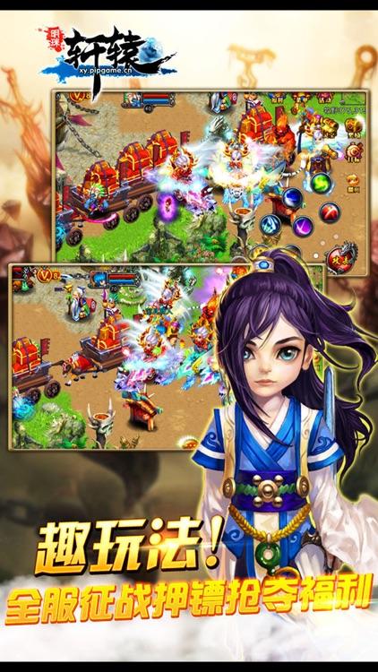 明珠轩辕 screenshot-0