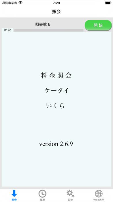 料金照会ケータイいくら - KtaiikuraE ScreenShot0