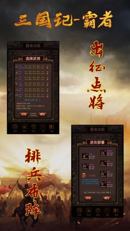 三国记-霸者 screenshot-3