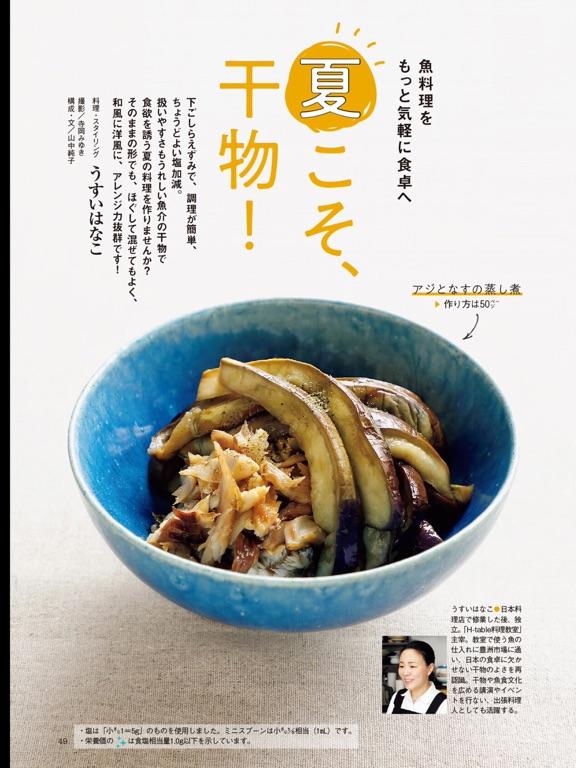栄養と料理のおすすめ画像4