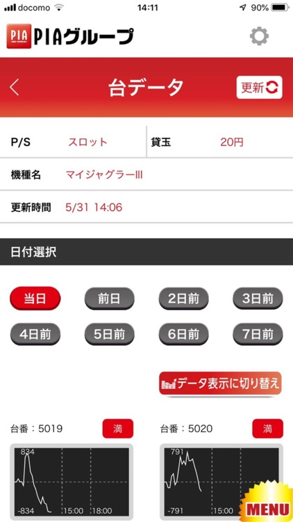 PIAグループアプリ screenshot-3