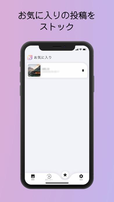 InstantViewer - 投稿/ストーリーを保存のおすすめ画像6