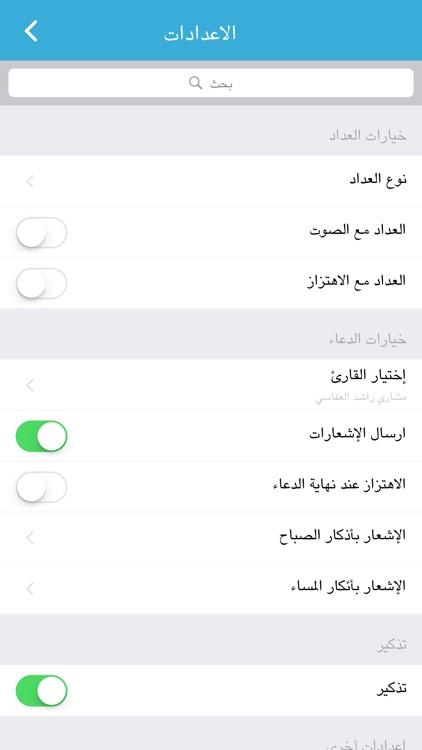Athkar Almuslim   أذكار المسلم screenshot-3