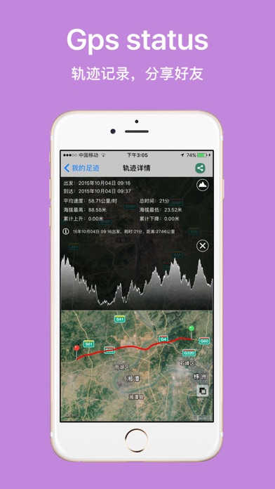 GPS 상태 for Windows