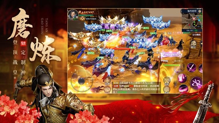 远征手游-3D殿堂级国战手游 screenshot-4