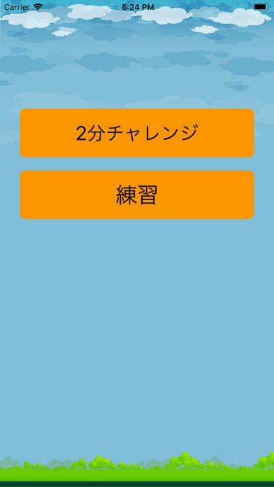 Typing Gameのスクリーンショット2