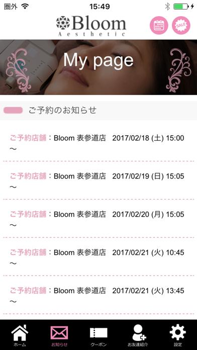 エステサロンBloom公式アプリのおすすめ画像2
