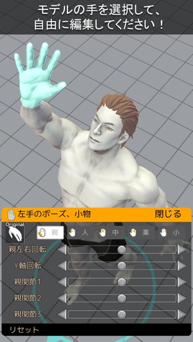 ダウンロード イージーポーザー Easy Pose -PC用