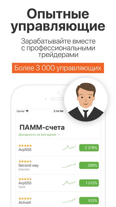 Alpari Invest – ИнвестицииСкриншоты 3
