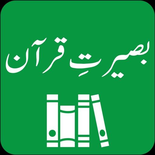Baseerat-e-Quran